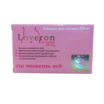 Лаверон для женщин №3  500 мг.